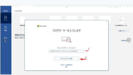 如何再windows上安装office 2019-1