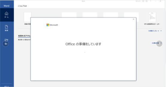 Office のプロダクト キーを変更する-1