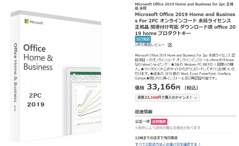 永続ライセンス Office 2019の価格を安くする方法は?お得な買い方を徹底解説!-1
