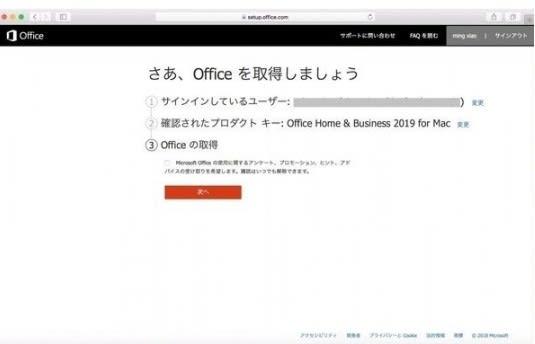 永続ライセンス Office 2019の価格を安くする方法は?お得な買い方を徹底解説!-3