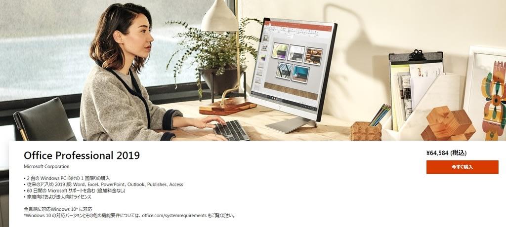 永続ライセンス Office 2019の価格を安くする方法は?お得な買い方を徹底解説!-2