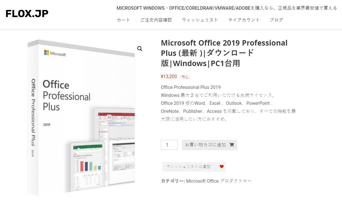 最新 Microsoft Office 2019 1PC プロダクトキー [正規版 /永続 /ダウンロード版]-1