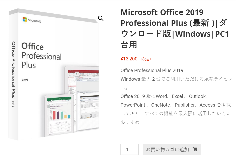 Office 2019(永続ライセンス)の価格/内容の全種類比較-1