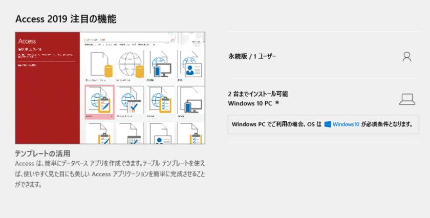 激安税込購入Access 2019 日本語版 ダウンロード版永続版-1