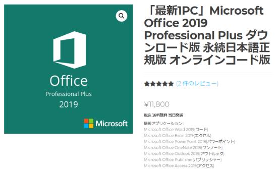 Microsoft Access 2019のインストール手順と最安値で購入する方法-1
