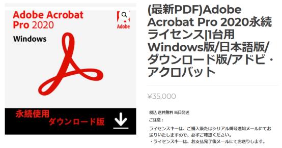 Adobe Acrobat 2020のインストール方法-1