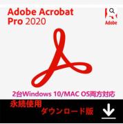 どうしてacrobat proがこんなに高いですか?どのように安い価格でacrobat pro 2020を買いますか?-1