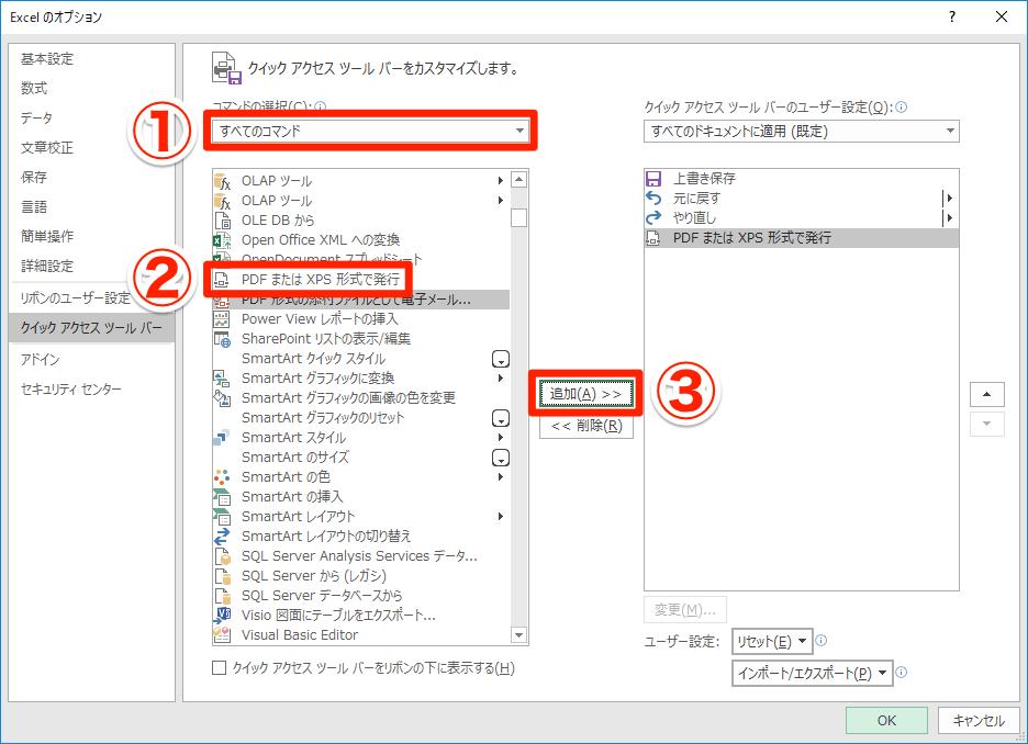 【エクセル時短】「PDFで保存」を1クリックで! よく使う操作を超速で呼び出すクイックアクセスツールバー活用法-2