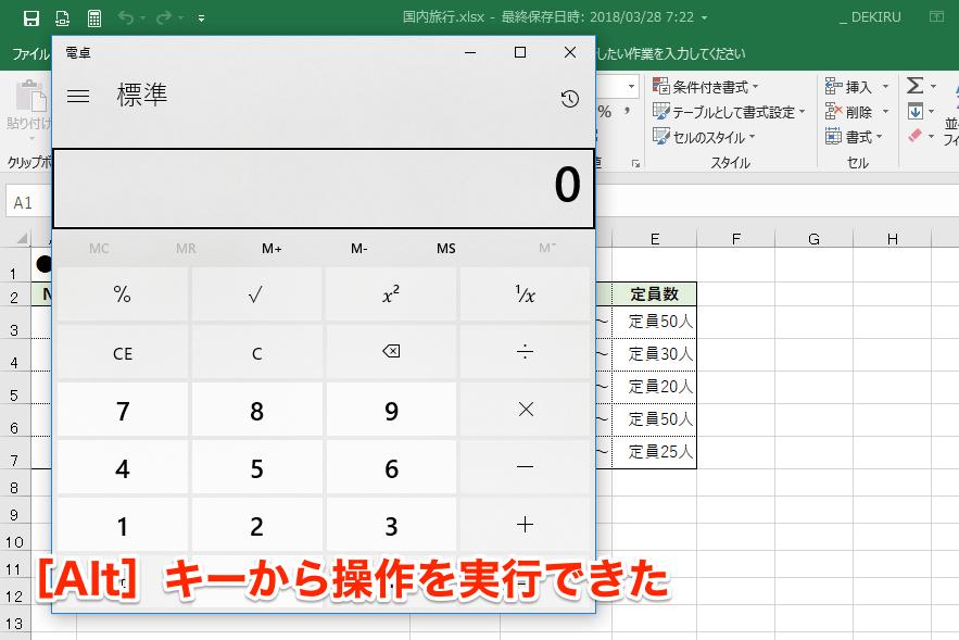 【エクセル時短】「PDFで保存」を1クリックで! よく使う操作を超速で呼び出すクイックアクセスツールバー活用法-6