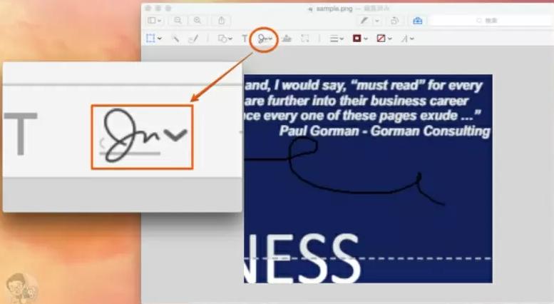 WindowsやMacでPDFに手書き署名を追加する方法-1