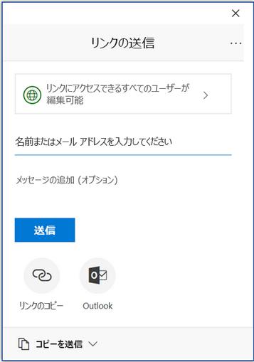 Microsoft Office word 2019の機能-他のユーザーの変更をリアルタイムで表示する-1