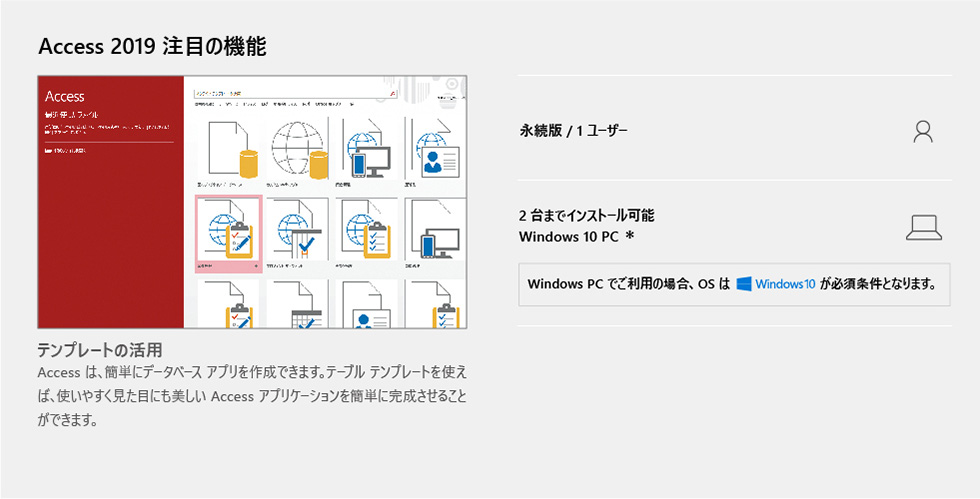 Office Access 2019の最新 永続版ダウンロード方法 徹底解説-1