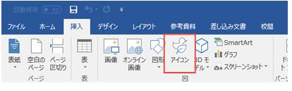 Microsoft Office word 2019の機能-アイコンと SVG を追加する-1