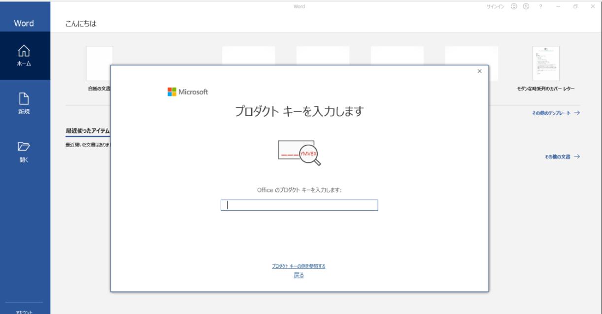 Office home and business 2019 インストールフォン認証手順-1