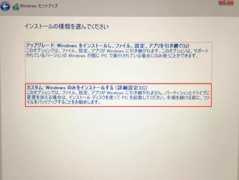 Windows 10をUSBメモリからインストールする方法-1