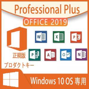 office 2019 ダウンロード版