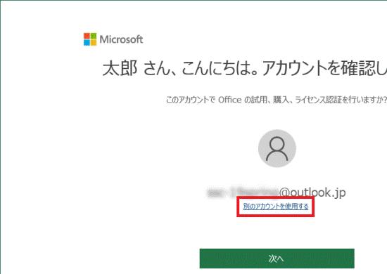 Office 2019 修復 / リセットの方法-1