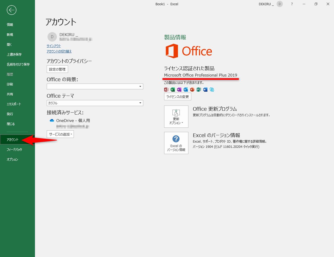 Office 2010/2013/2016/2019のサポート期限はいつ終了?-1