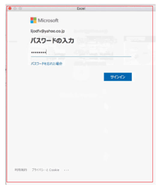 Office 2019 Home&Business For Macをライセンス認証する手順-1