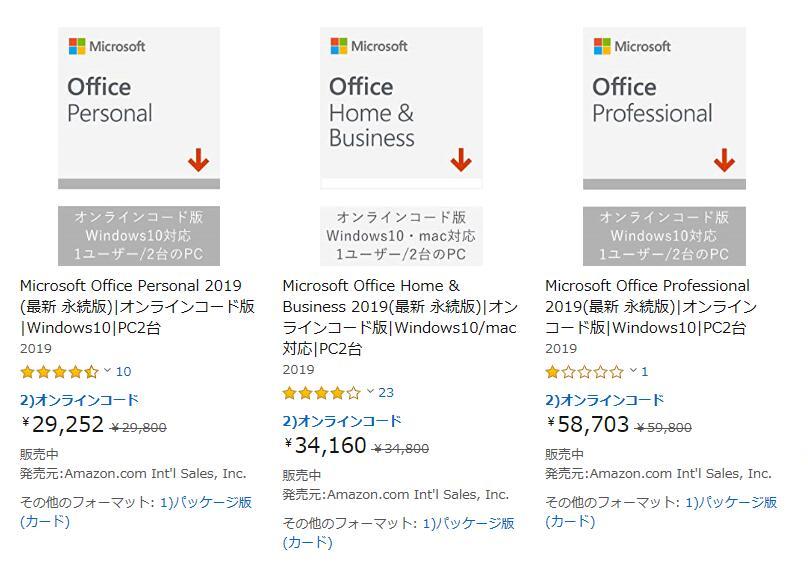 Office2019を最安値で購入する方法!公式Webサイト、AmazonおよびYahooショッピングの価格を比較-1