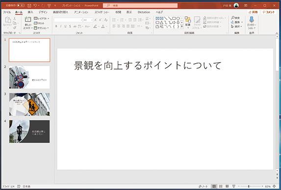 PowerPointの最新機能とは?-1