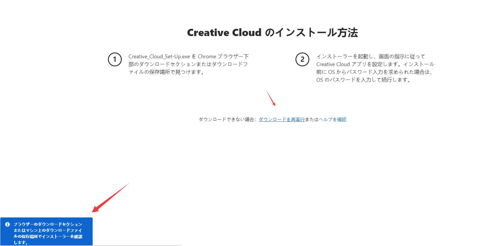 Creative Cloud デスクトップアプリケーションをダウンロードしてインストールする方法について説明します。-windows 版-1