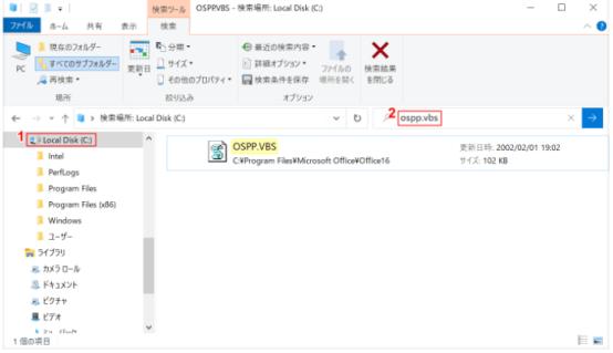 Windows 10でOfficeのプロダクトキーを確認する方法-1