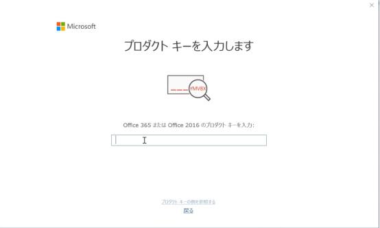 Office 2016 professional plusをwindows でインストールする方法-1