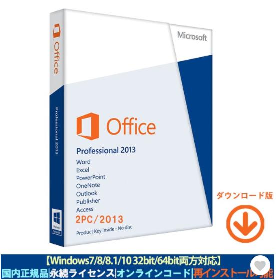 Windows 10でOffice 2013をインストールする方法や-1