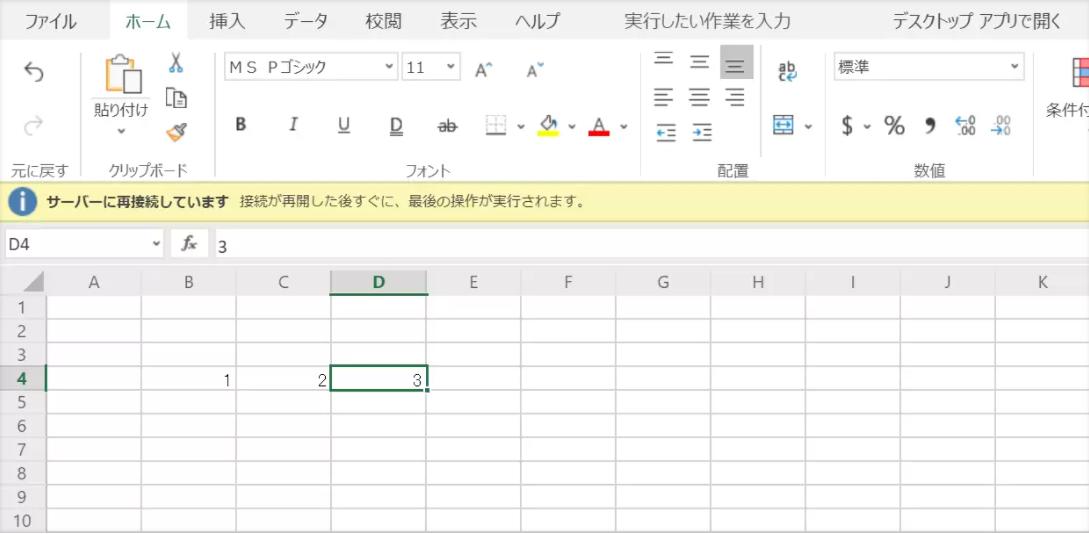 無料のOffice Onlineの特徴と使い方【無料でエクセルやワードが利用可能】-1