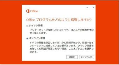 Outlook2016/2019が起動しない・開かない時の解消法-1