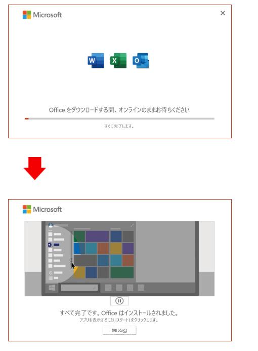 Microsoft Office 2019のオンライン修復方法-1