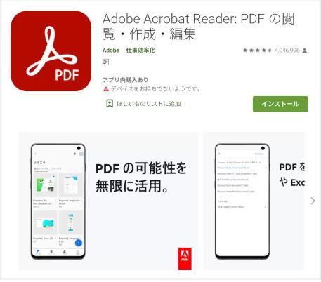 Adobe Acrobatシリーズの情報まとめ-1