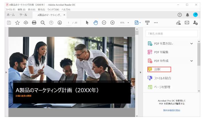 Adobe Acrobat Reader DCに関する情報まとめ-1